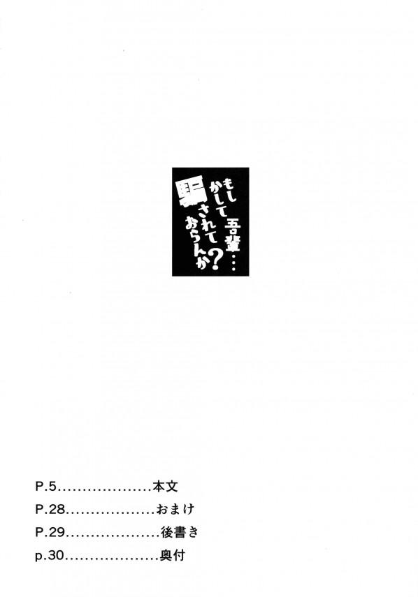 【艦これ】利根が子供扱いされて大人っぽいおっぱいを確認させた結果www【エロ漫画・エロ同人誌】 pn003