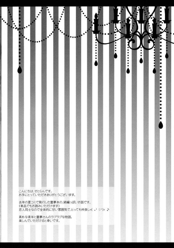 【東方 エロ漫画・エロ同人誌】霊夢たんとイチャイチャしながらパイパンまんこに中出しセックスだおwwwwww pn005