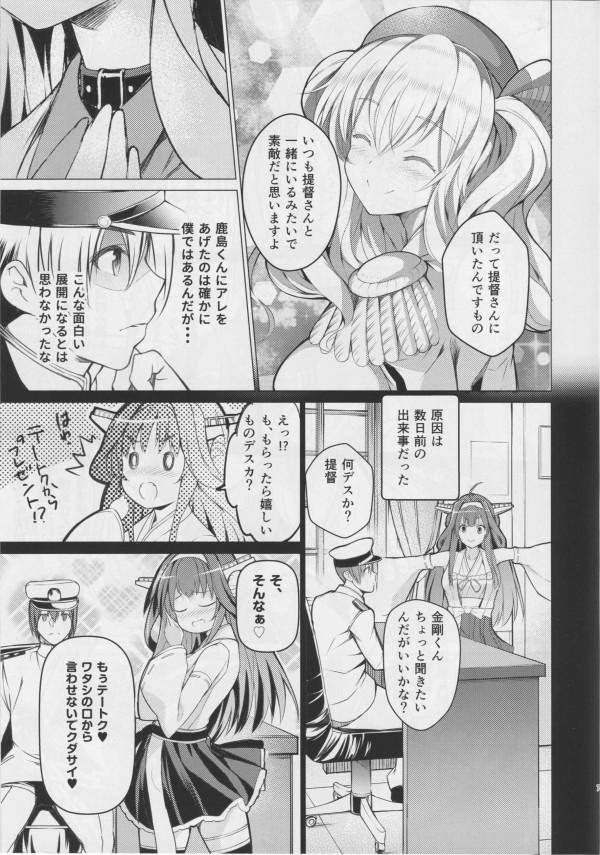【艦これ エロ同人】提督が鹿島にエッチなコスチュームをプレゼントしました【無料 エロ漫画】_006