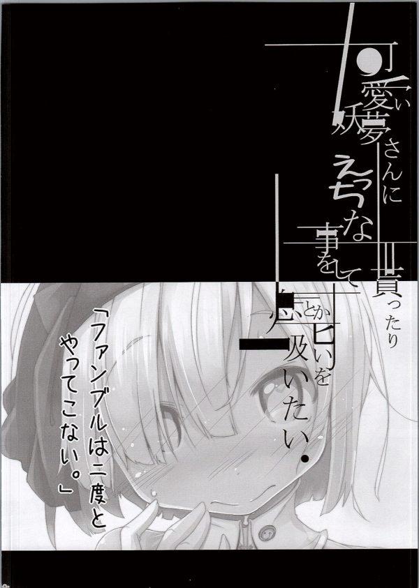 【東方 エロ漫画・エロ同人誌】ロリかわな妖夢を好き放題弄んだりスク水姿で濃厚中出しセックスwwwww pn007