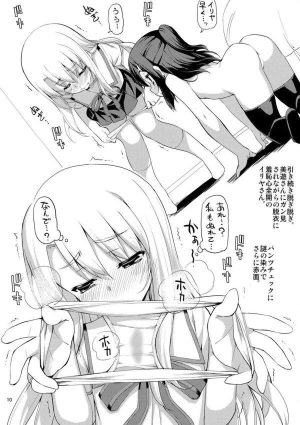 【Fate エロ漫画・エロ同人誌】幼い娘JSのイリヤと美遊が援交でおっさんちんこにたっぷり種付けされまくってボテ腹になってもSEXしちゃってるwww pn009
