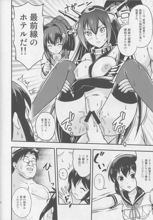 【艦これ】女の子みんな揃って提督の性処理をする!キモい提督にヤラれまくり!【艦隊これくしょん エロ漫画・エロ同人誌】 pn009