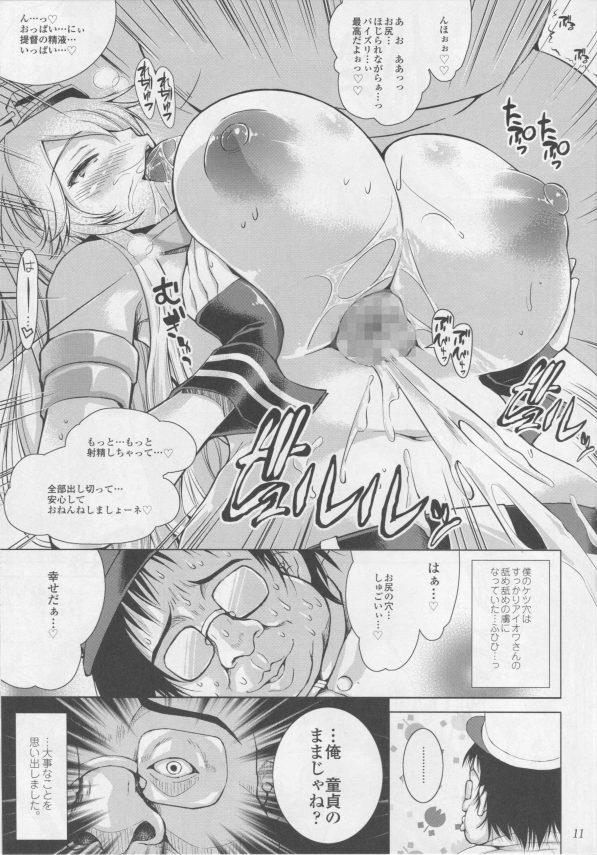 【艦これ エロ漫画・エロ同人誌】尻穴狂いのパツキン巨乳美女アイオワがキモイおっさん提督のアナル舐めまくりつつ中出しセックスしてるよwwww pn010