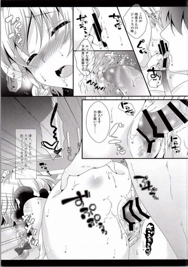 【東方 エロ漫画・エロ同人誌】「貴方のおちんぽを想像するだけで準備デキちゃいました」エロくて可愛い咲夜さんとラブラブH!! pn012