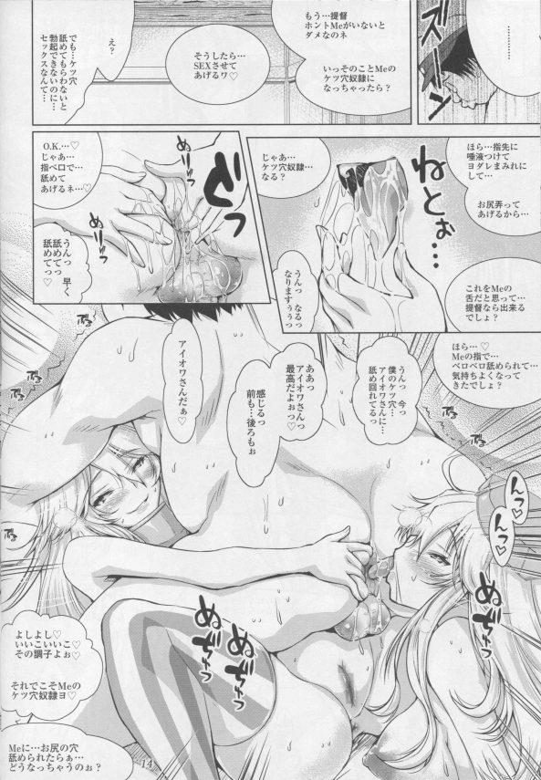 【艦これ エロ漫画・エロ同人誌】尻穴狂いのパツキン巨乳美女アイオワがキモイおっさん提督のアナル舐めまくりつつ中出しセックスしてるよwwww pn013