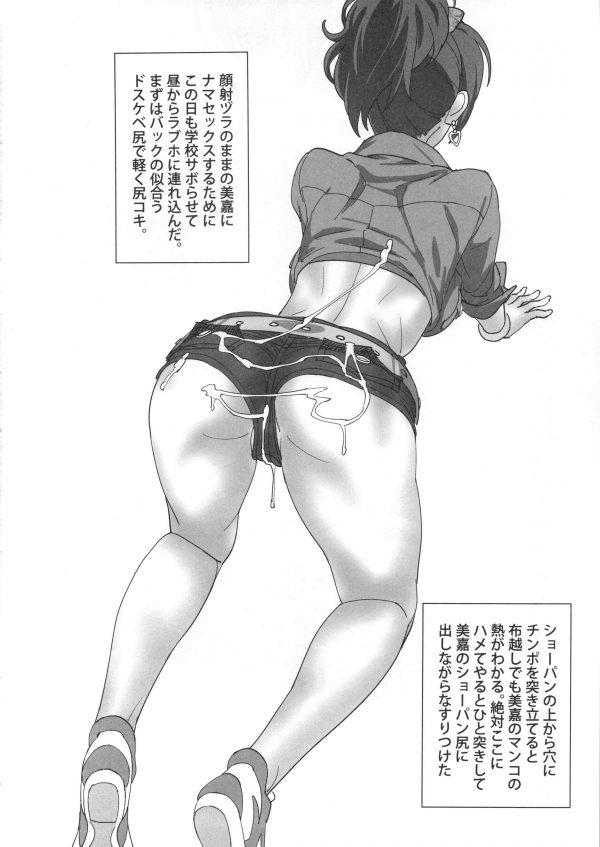 【モバマス エロ漫画・エロ同人誌】クスコで拡張した美嘉の便器同然尻穴におしっこ注いだり精子ぶっかけまくって雌豚調教中www pn013
