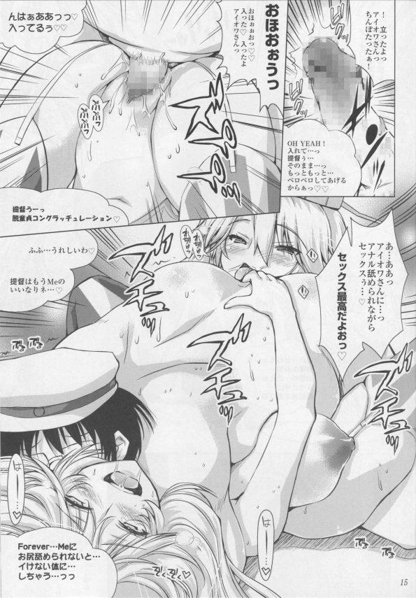 【艦これ エロ漫画・エロ同人誌】尻穴狂いのパツキン巨乳美女アイオワがキモイおっさん提督のアナル舐めまくりつつ中出しセックスしてるよwwww pn014