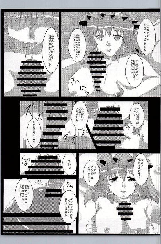 【東方 エロ漫画・エロ同人誌】母性たっぷりな幽々子がショタを誘惑して中出しオネショタSEXしたりの詰め合わせだおwwwww pn014