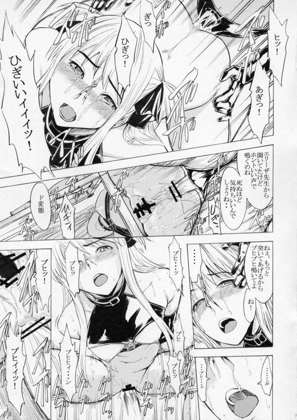 【クイズマジックアカデミー エロ漫画・エロ同人誌】拘束されたシャロンが快楽地獄で肉奴隷になっちゃうよw pn016