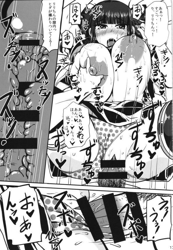 【beatmaniaII DX エロ漫画・エロ同人誌】特別車両に案内されエッチなことが出来ちゃうVIPパスで理々奈と中出しセックスしちゃったよw pn016