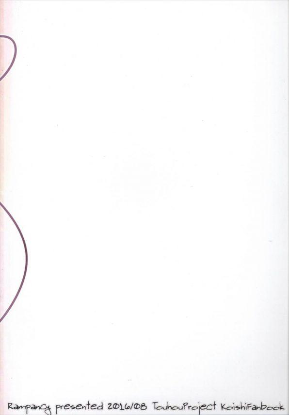 【東方 エロ漫画・エロ同人誌】パイパン巨乳の古明地とのエッチ忘れられずオナニーしてたら再会して本能のままに中出しSEXしたったwww pn018
