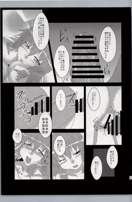 【東方 エロ漫画・エロ同人誌】母性たっぷりな幽々子がショタを誘惑して中出しオネショタSEXしたりの詰め合わせだおwwwww pn018