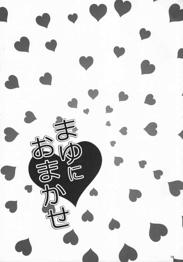 【モバマス エロ漫画・エロ同人誌】風邪で寝込むPを佐久間まゆが優しく看病してラブラブエッチwww pn018