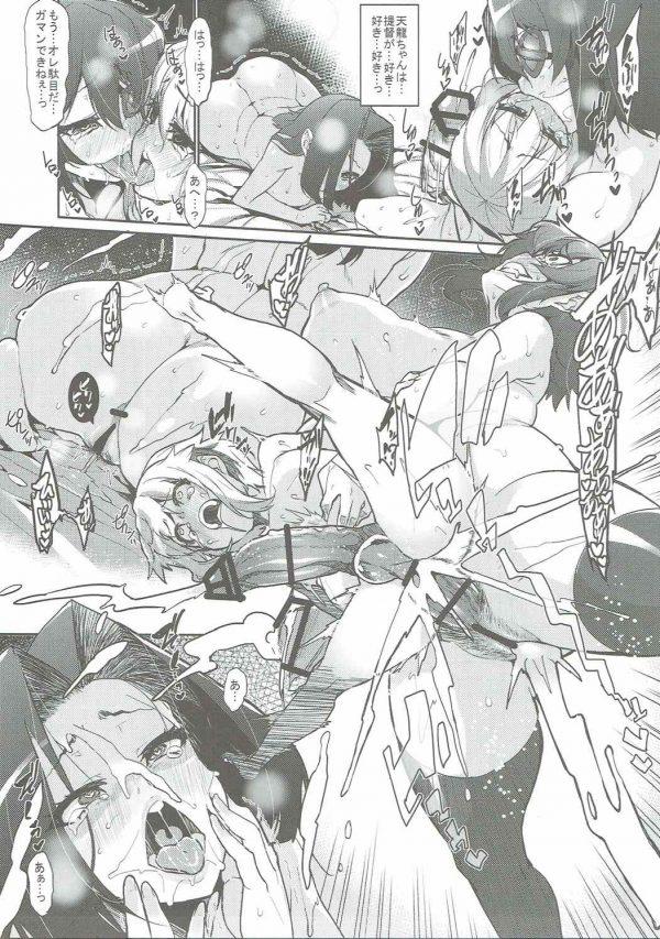 【艦これ エロ漫画・エロ同人誌】フタナリ女王様の龍田がM男のショタ提督虐めて楽しんでたら天龍も参戦してきて逆レイプ3Pの展開へwww pn019