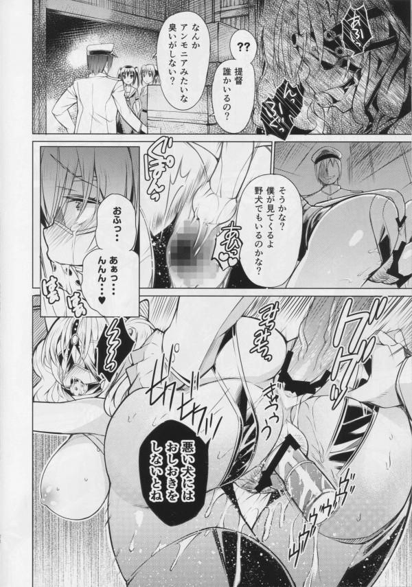 【艦これ エロ同人】提督が鹿島にエッチなコスチュームをプレゼントしました【無料 エロ漫画】_019