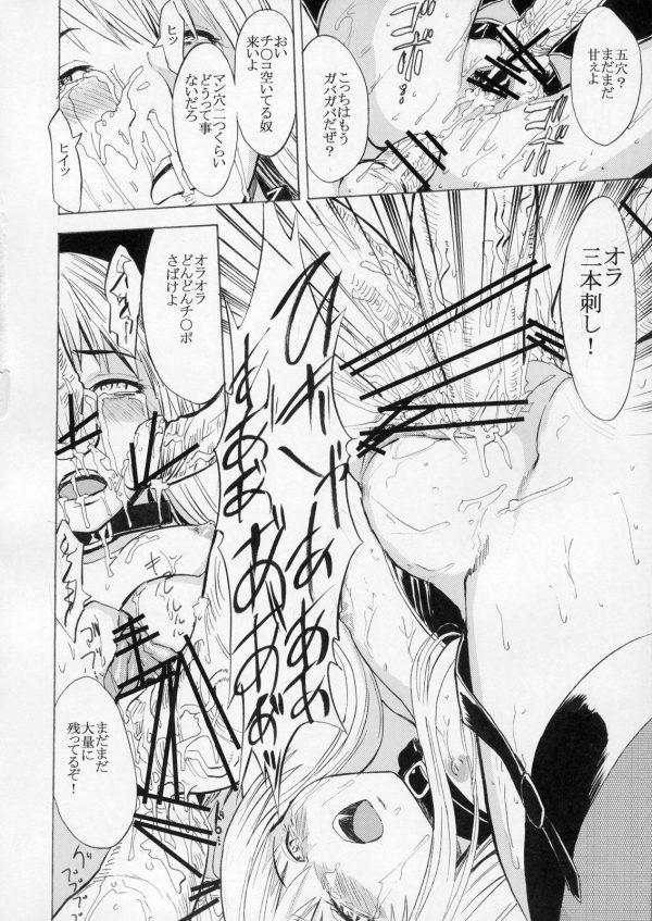 【クイズマジックアカデミー エロ漫画・エロ同人誌】拘束されたシャロンが快楽地獄で肉奴隷になっちゃうよw pn021