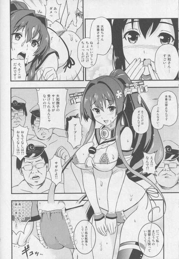 【艦これ】女の子みんな揃って提督の性処理をする!キモい提督にヤラれまくり!【艦隊これくしょん エロ漫画・エロ同人誌】  pn021