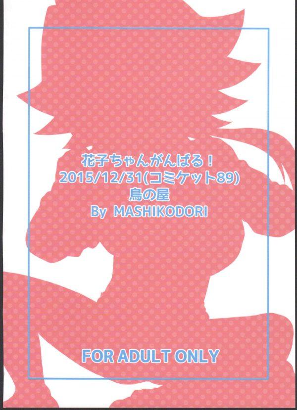 【バディファイト エロ漫画・エロ同人誌】勝負に負けたロリータ幼女の花子と2穴中出し乱交SEXw複数チンコ相手にノリノリな花子wwww pn023