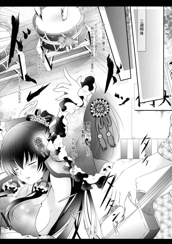 【東方 エロ漫画・エロ同人誌】霊夢たんとイチャイチャしながらパイパンまんこに中出しセックスだおwwwwww pn023