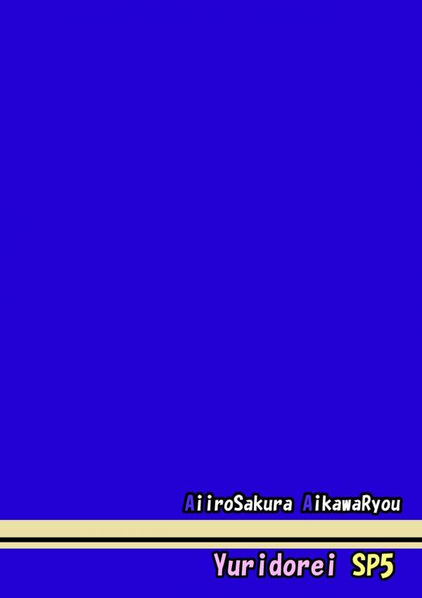 【艦これ エロ漫画・エロ同人誌】ヲ級に捕らえられて性奴隷にされちゃってる島風と天津風が一か月の調教後に対面して百合エッチw pn024