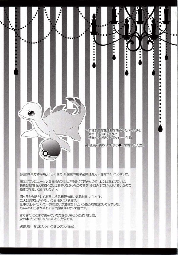 【東方 エロ漫画・エロ同人誌】「貴方のおちんぽを想像するだけで準備デキちゃいました」エロくて可愛い咲夜さんとラブラブH!! pn024