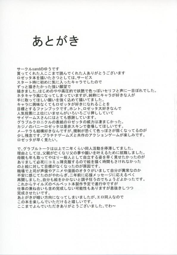 【グラブル エロ同人誌】森で迷って気付いたらロゼッタちゃんがフェラチオしてくれてた【グランブルーファンタジー エロ漫画】  pn024