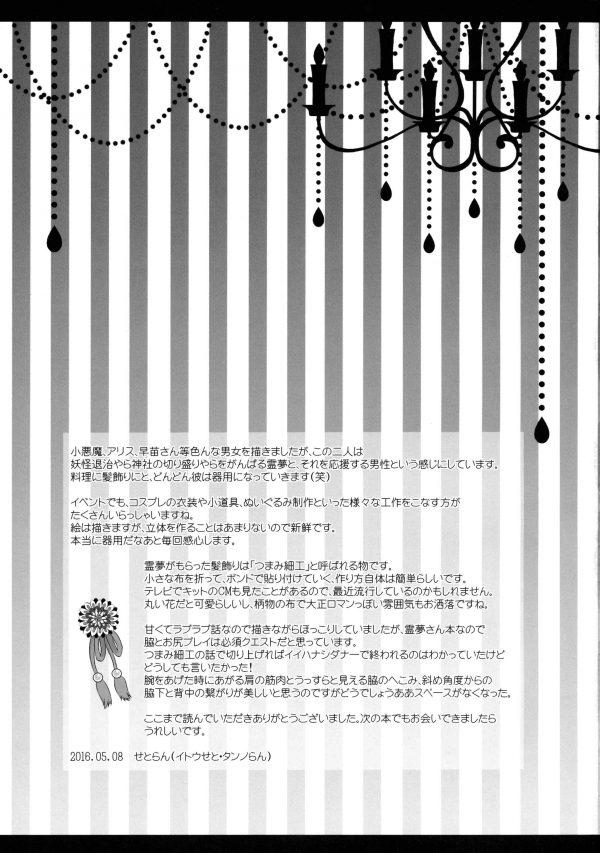 【東方 エロ漫画・エロ同人誌】霊夢たんとイチャイチャしながらパイパンまんこに中出しセックスだおwwwwww pn026