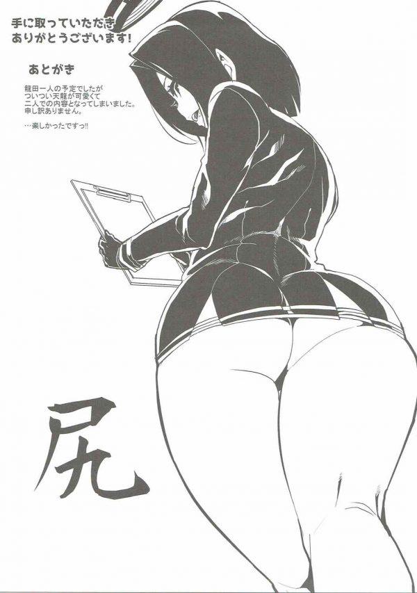 【艦これ エロ漫画・エロ同人誌】フタナリ女王様の龍田がM男のショタ提督虐めて楽しんでたら天龍も参戦してきて逆レイプ3Pの展開へwww pn027