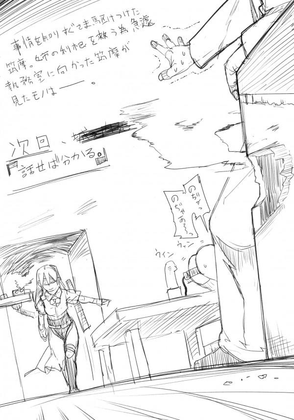 【艦これ】利根が子供扱いされて大人っぽいおっぱいを確認させた結果www【エロ漫画・エロ同人誌】 pn027