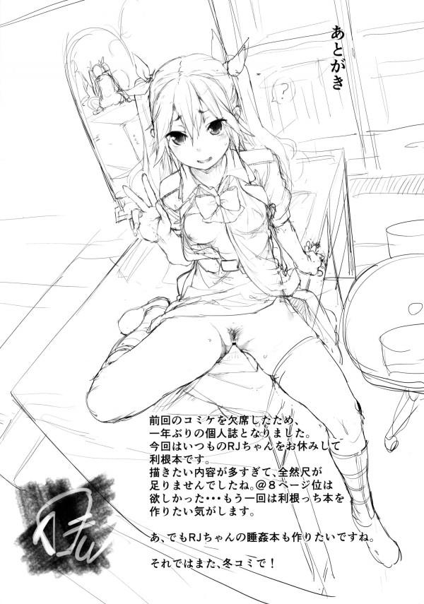 【艦これ】利根が子供扱いされて大人っぽいおっぱいを確認させた結果www【エロ漫画・エロ同人誌】 pn028