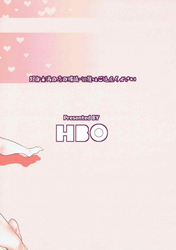 【艦これ エロ漫画・エロ同人誌】フタナリ女王様の龍田がM男のショタ提督虐めて楽しんでたら天龍も参戦してきて逆レイプ3Pの展開へwww pn029