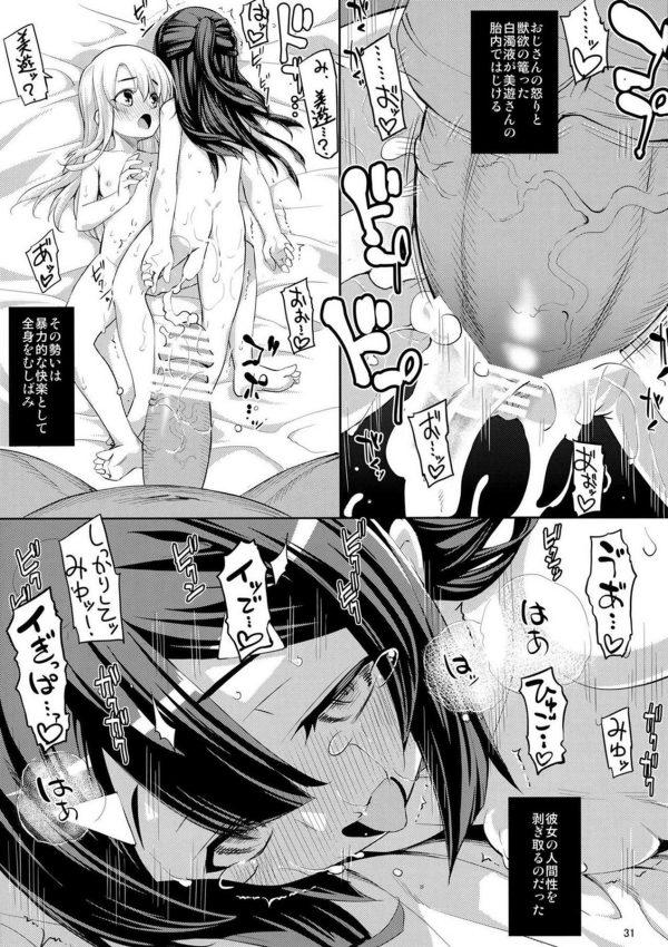 【Fate エロ漫画・エロ同人誌】幼い娘JSのイリヤと美遊が援交でおっさんちんこにたっぷり種付けされまくってボテ腹になってもSEXしちゃってるwww pn030