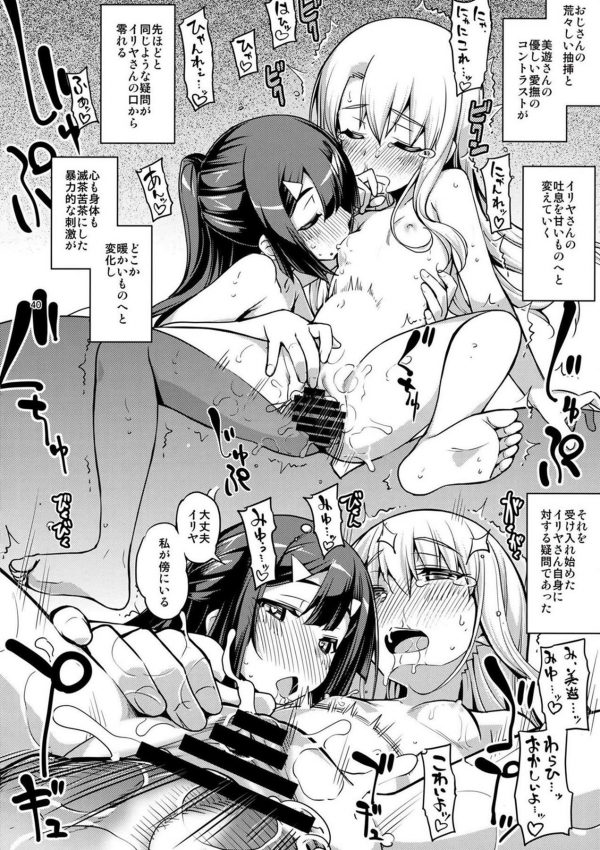 【Fate エロ漫画・エロ同人誌】幼い娘JSのイリヤと美遊が援交でおっさんちんこにたっぷり種付けされまくってボテ腹になってもSEXしちゃってるwww pn039