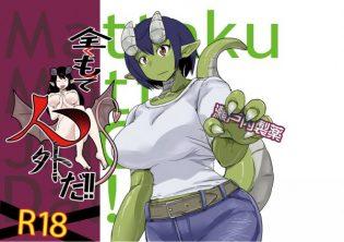 【エロ同人誌】竜族の巨乳美女やサキュバスさんとの異種姦エッチ2本立て!【無料 エロ漫画】