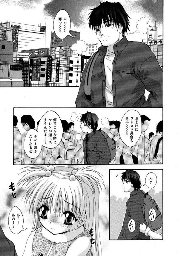 【エロ漫画】マッチ売りのパイパン幼い娘少女に誘われ青姦エッチ【ありのひろし エロ同人】