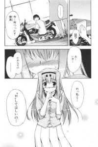 【エロ漫画】M女の巨乳美女に誘われ濃厚中出しエッチ【犬 エロ同人】