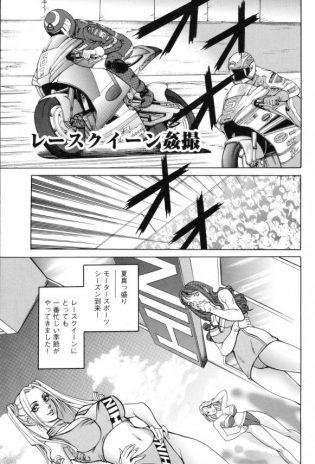 【エロ漫画】スタイル抜群な巨乳お姉さんのレースクイーンと2穴中出し3P【飛野俊之 エロ同人】