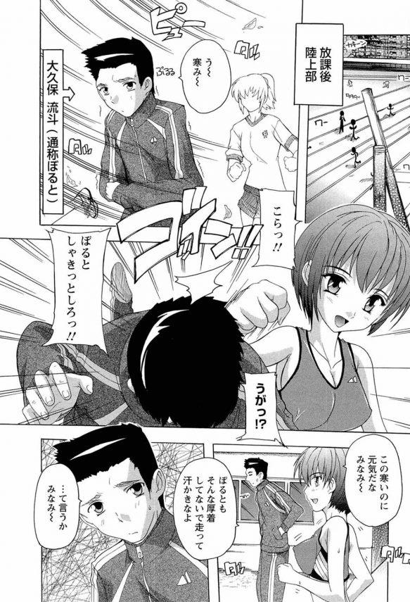 【エロ漫画】ボーイッシュな女子校生がエッチな先生に思い寄せる幼馴染の相談したら【奈塚Q弥 エロ同人】