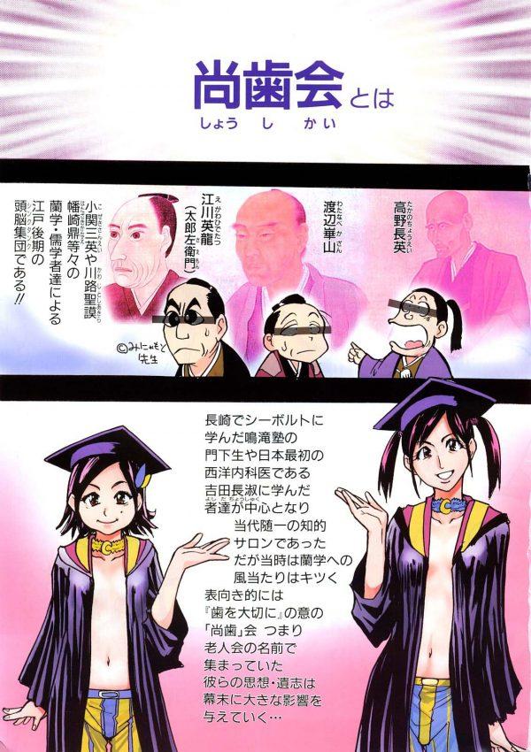 【エロ漫画】セックス研究会のエロエロ女子たちとの乱交エッチ第2ラウンド