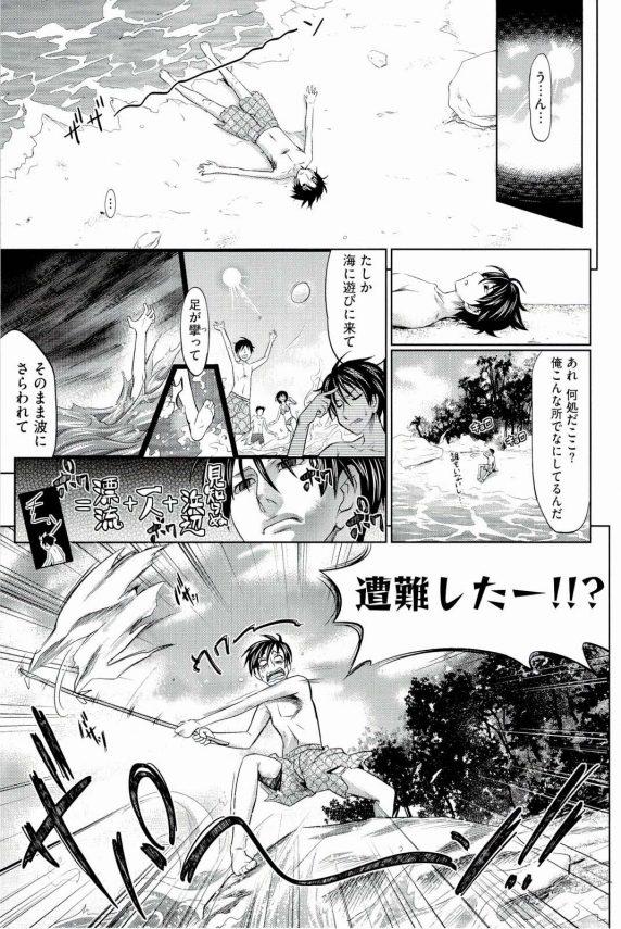 【エロ漫画】褐色美少女とのエロエロな無人島生活だよw【牧野坂シンイチ エロ同人】