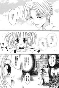 【エロ漫画】巨乳で妹属性な未成熟かわ彼女とソフトSMラブラブエッチ!【萩上ちひろ エロ同人】