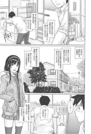【エロ漫画】幼馴染姉妹とのエロエロな下宿生活スタート【如月郡真 エロ同人】