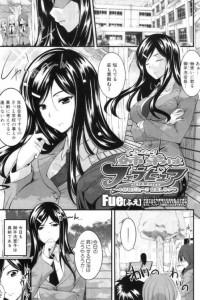 【エロ漫画】オナホ口マンコの姉の濃厚フェラから近親相姦中出しセックス【Fue エロ同人】