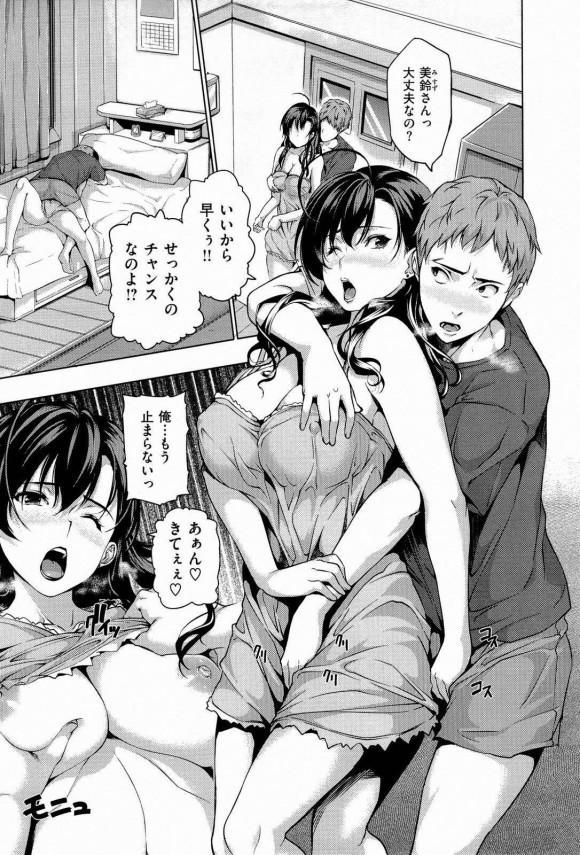 【エロ漫画同人誌】巨乳妻と連れ子の女子校生が旦那を取り合ってるんだがwww【tosh】