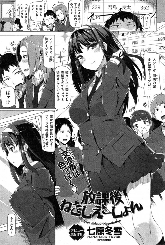 【エロ漫画同人誌】成績優秀でカワユだけどいつも見下してくるJKが股間にローター仕込んじゃって…【七原冬雪】
