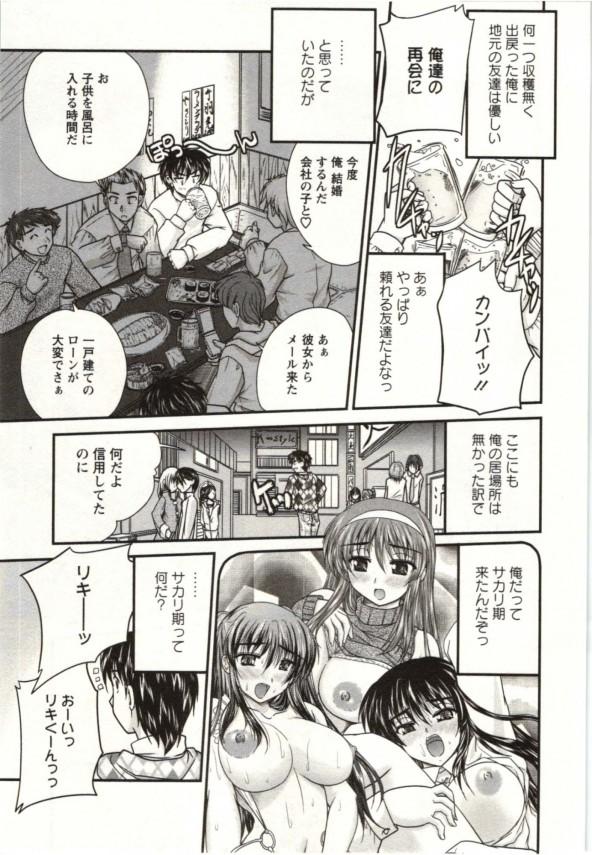 【エロ漫画】イケイケな人妻お姉さんに痴女られて不倫セックスしちゃった【ななみ静 エロ同人】