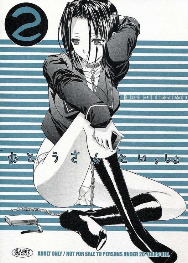 【ラブプラス】父にも抱かれキモイ義兄にも抱かれる凛子ww【エロ漫画・エロ同人誌】