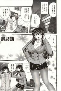 【エロ漫画】ラストは巨乳お姉さんとの濃厚なラブラブエッチだよ~【ななみ静 エロ同人】