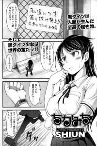 【エロ漫画】巨乳の女子校生が近道しようと思って破れたフェンス抜けようと思ったら【SHIUN エロ同人】