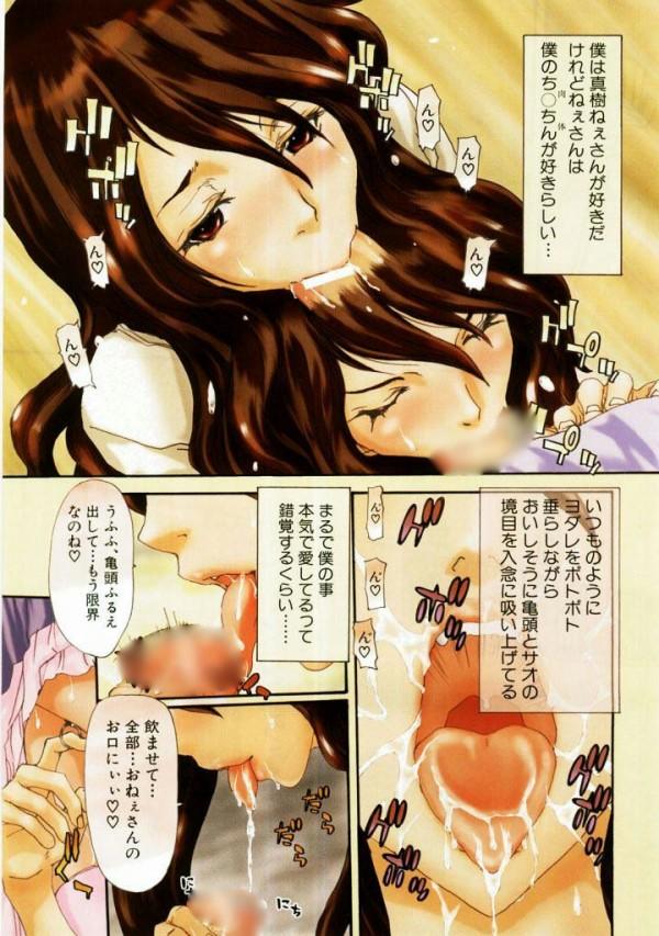 【エロ漫画】女装趣味の変態な性癖がバレて以来義姉に性的玩具にされてますw極太バイブや舌でアナル調教されたり膣内にもチンコ咥えられて玩具と2穴SEXしちゃってるよ【堀博昭 エロ同人】